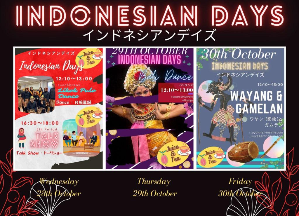 インドネシアンデイズチラシ画像